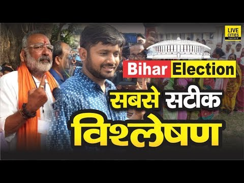 Bihar Election : Begusarai, Munger, Ujiarpur, Samastipur और Darbhanga में कैसी Voting, क्या है माहौल