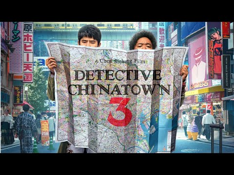 Detective Chinatown 3《唐人街探案3》- Official Trailer
