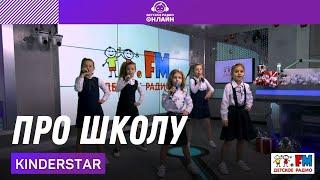 Kinderstar - Про Школу L VE на Детском радио