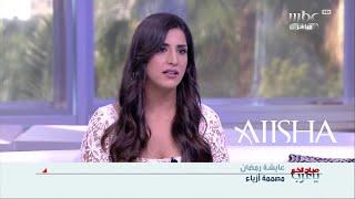 Aiisha on MBC - Sabah Alkhair Ya Arab 21 Dec 2014 - صباح الخير يا عرب مع عائشة رمضان