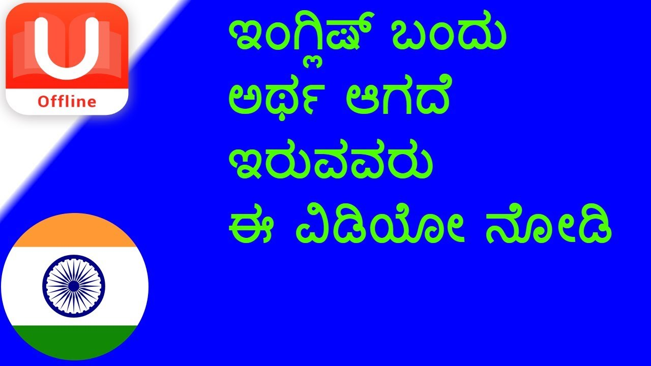 How To Translate From English To Kannada Best Dictionary App YouTube - Invoice meaning in kannada