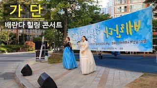 [쇼아트] 가단_베란다 힐링 콘서트
