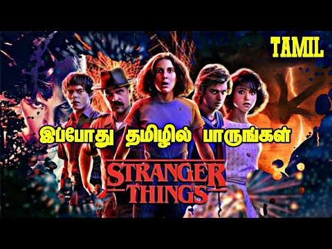 Download stranger things in Tamil Dubbed | Narcos in Tamil Dubbed | Netflix Tamil in Tamil Dubbed | Update |