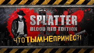 Splatter Blood Red Edition - ЧТОТЫМНЕПРИНЁС?! с Зилуксом