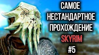 Skyrim - Самое нестандартное прохождение Скайрима! #5 Устенгрев