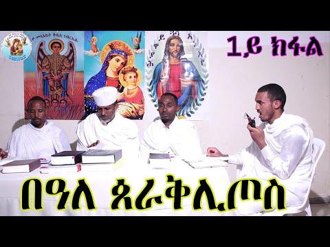 በዓለ ጰራቅሊጦስ (1ይ ክፋል) Eritrean Orthodox Tewahdo Church 2021