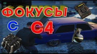 Онлайн игры #10 - Фокусы с C4 (ГТА 5,far cry new dawn)