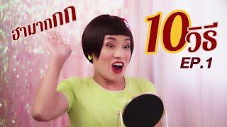 10วิธี : ที่ทำให้คุณดูดีขึ้นง่ายๆ | ฉบับ โอ้&อึ่ง (ฮามาก) EP.1
