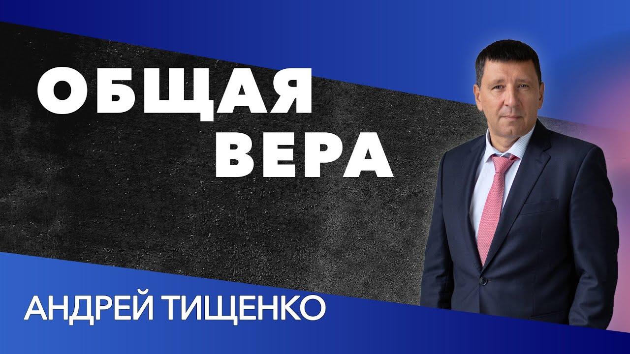 Проповедь Андрей Тищенко | «Общая вера» | 01.08.2020 г. Киев