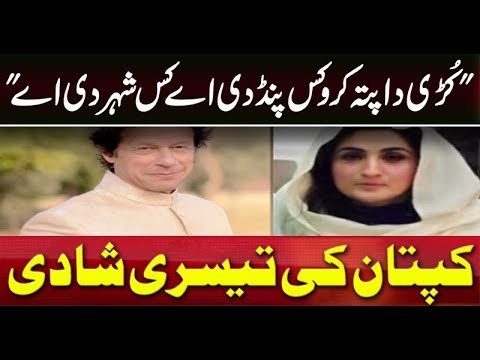 Inside Story Of Imran Khan's Third Marriage !!!