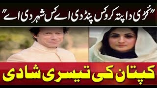 Inside story of Imran Khan's Third marriage | Neo News