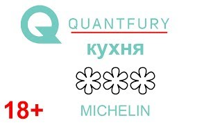 Quantfury - кухня, но лучшая в мире! Уровень Мишлен 3 звезды. Установи, торгуй и радуйся!