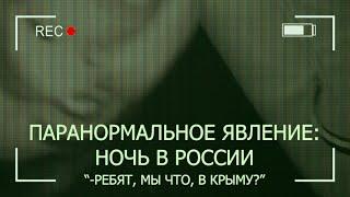 ПАРАНОРМАЛЬНОЕ ЯВЛЕНИЕ: НОЧЬ В РОССИИ (ТРЕЙЛЕР 18+)