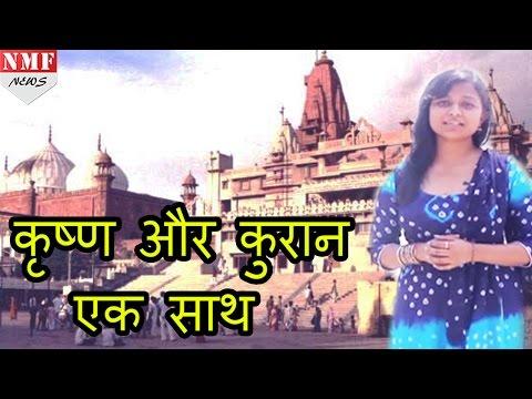 Shri Krishna Janmabhoomi Temple/सांप्रदायिक सौहार्द की मिसाल