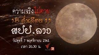 ความจริงไม่ตาย : 15 ค่ำ เดือน 11 สปป.ลาว (7 พ.ย. 61)