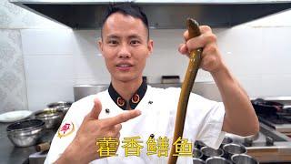 """厨师长教你:""""藿香烧鳝鱼""""""""水煮鳝片""""的正宗做法,四川眉山特色菜,色香味俱全!"""