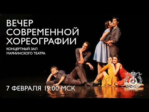 Вечер современной хореографии в Мариинском театре// An Evening Of Contemporary Choreography