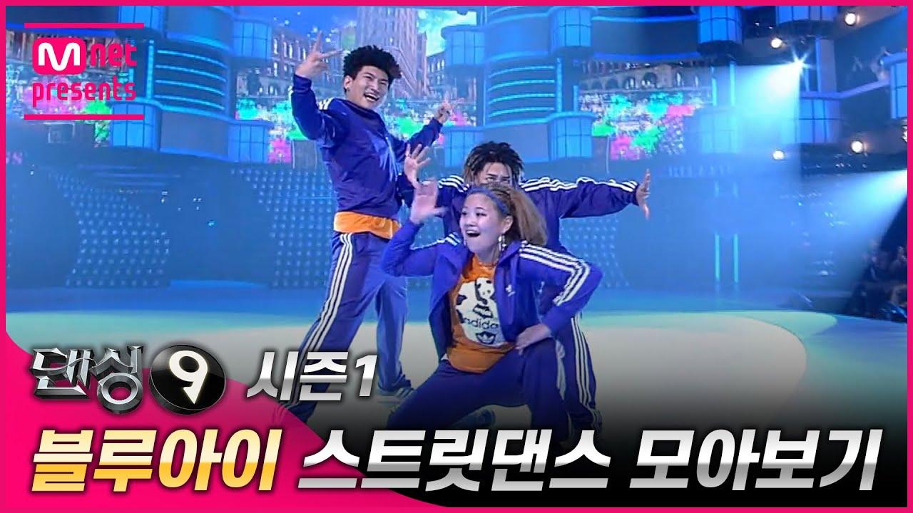 ✨스우파 론칭기념✨댄싱9 시즌1 〈블루아이〉 스트릿댄스 모아보기 | 〈스트릿 우먼 파이터〉8월 24일 (화) 밤 10시 20분 첫 방송 Mnet