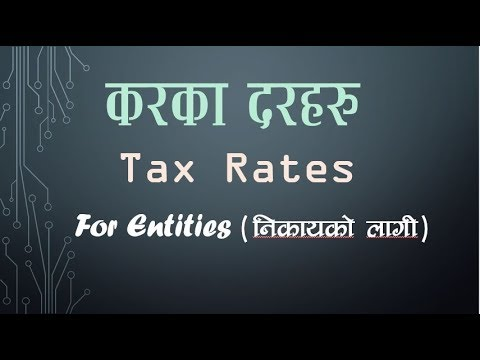 Nepal | Tax Rates| Entities| |करका दरहरु| निकाएको लागी