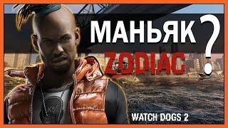 Убит Маньяк ЗОДИАК? ● Watch Dogs 2