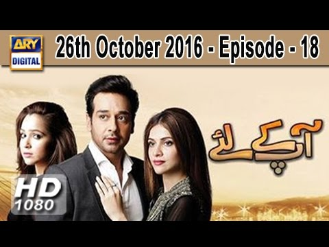 Aap Kay Liye Ep 18 - 26th October 2016 - ARY Digital Drama