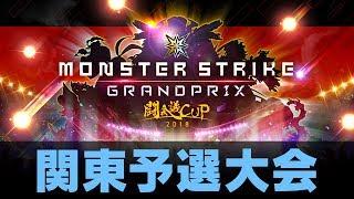 モンストグランプリ2018 闘会議CUP 関東予選大会【モンスト公式】 thumbnail