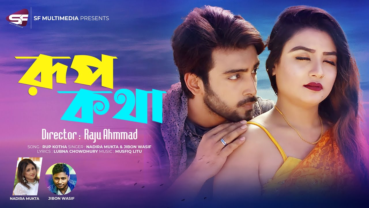 Rup Kotha | রুপ কথা | Alif Khan & Tanin Subha | Music Video | Bangla New Song 2019 |SF Entertainment