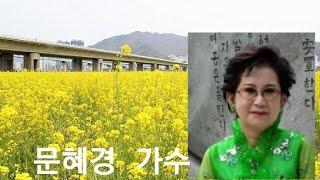 #단장의미아리고개 #문혜경 가수 #그린연예예술단. #버…