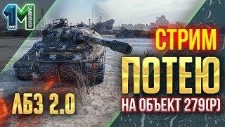 Стрим ЛБЗ 2.0 потею на танк Объект 279(р)! #29! World of Tanks! михаилиус1000