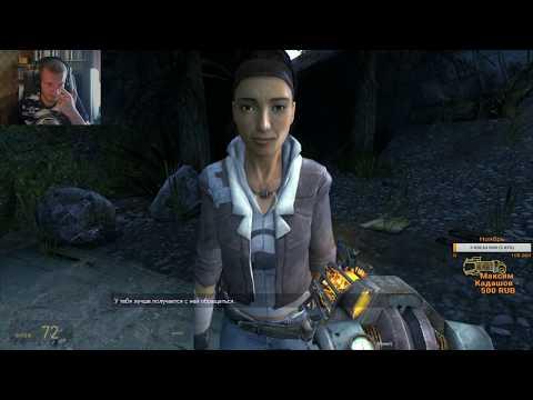 Dozkoz и Half-Life 2: Episode Two. 1 стрим.