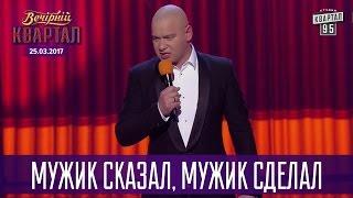 Мужик сказал, мужик сделал - Песня для мужчин | Вечерний Квартал 2017