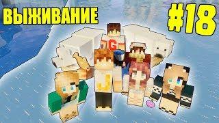 МАЙНКРАФТ ВЫЖИВАНИЕ #18 |  ПЕРВОЕ ПУТЕШЕСТВИЕ - НАШЛИ БЕЛЫХ МИШЕК / ВАНИЛЬНОЕ ВЫЖИВАНИЕ В minecraft