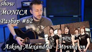show MONICA Разбор #62 - Asking Alexandria - Moving on (Как играть)