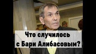 СРОЧНО! Что произошло с Алибасовым? Новости шоу-бизнеса