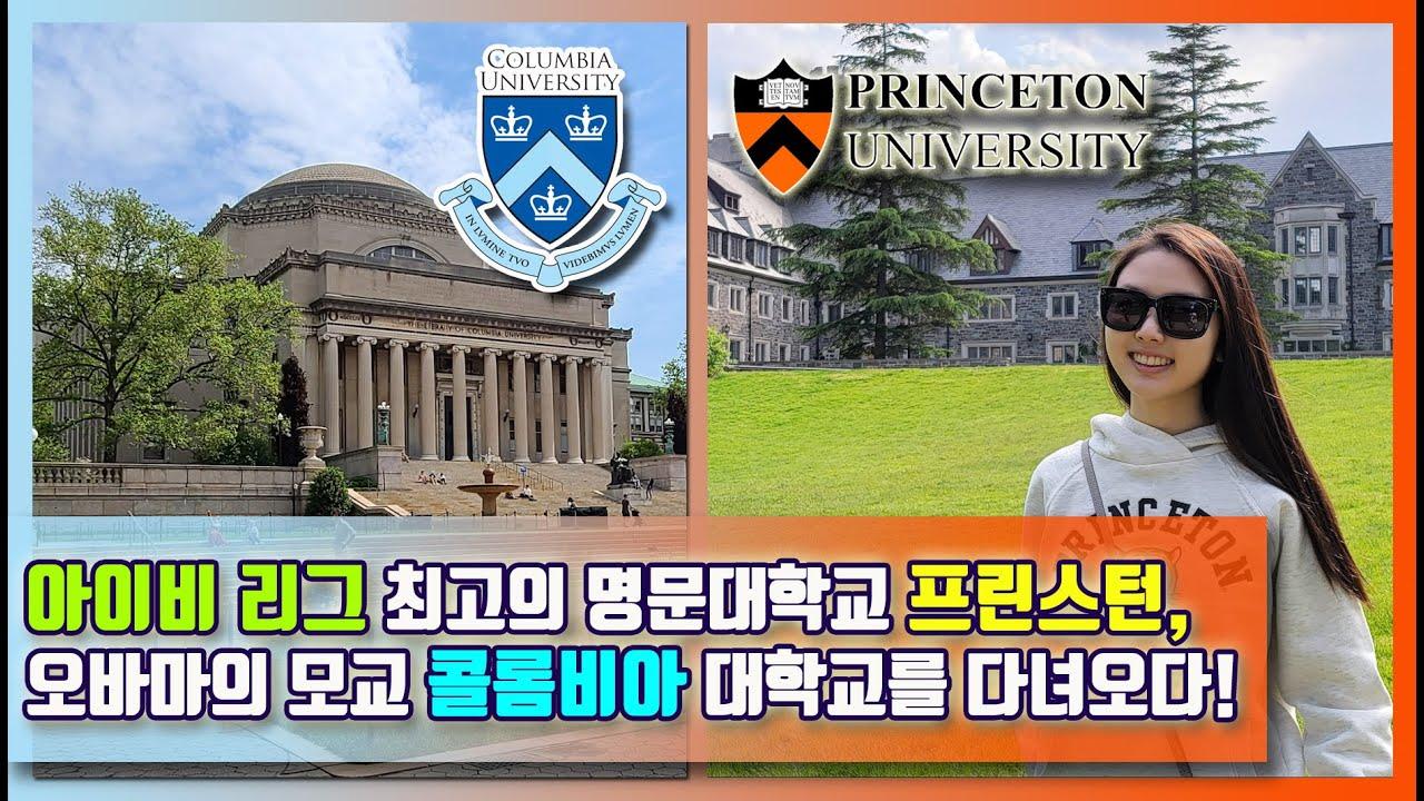 아이비리그, 미국 랭킹 1위 대학 캠퍼스는 한국대학 보다 좋을까?  오바마가 졸업한 뉴욕소재 명문 대학?