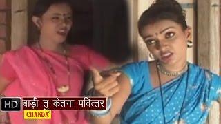 Badi Re Tu Ketna Pavitar    बाड़ू रे केतना पवित्तर     Khushboo Raj   Bhojpuri Hot Songs