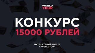 Конкурс на канале WorldTour — выиграй 15000 рублей на путешествие!