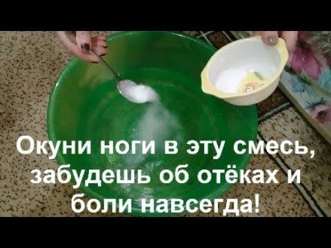 Солевые ванны для ног в домашних условиях