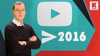 Самые важные изменения на YouTube в 2016 году #konoden
