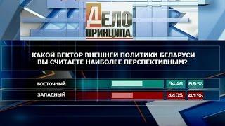 Дело принципа  Какого перспективного вектора внешней политики должна держаться Беларусь?