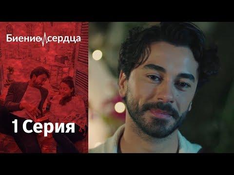 Турецкий сериал сердцебиение официальный сайт в контакте