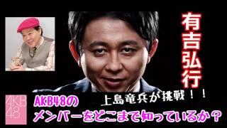 【有吉 ラジオ】AKB48のメンバを-どこまで言えるか!上島竜兵が挑戦! ...
