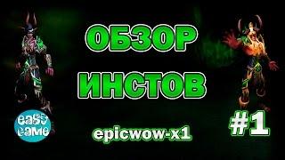 Обзор инстов легиона #1 (введение) - epicwow x1