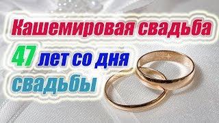 Кашемировая  свадьба 47 лет со дня свадьбы