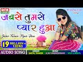 Download Jabse Tumse Pyar Hua - Shital Thakor || 2017 New Hindi Audio || Bewafaa Love Song