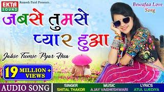 Jabse Tumse Pyar Hua || Shital Thakor || New Hindi Audio || Love Song || Ekta Sound