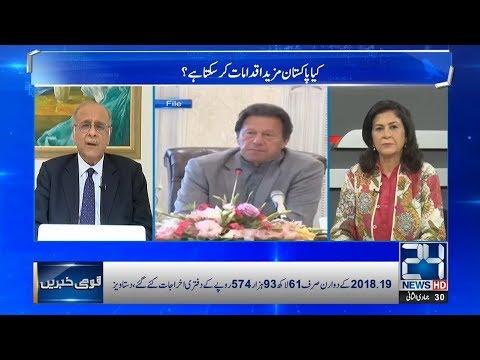 Najam Sethi Show - Monday 24th February 2020
