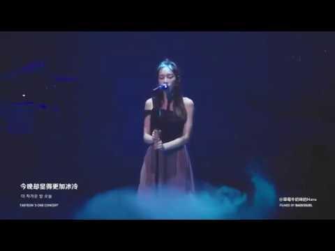 【中字】Taeyeon 태연 太妍 - Blue 演唱会Live版本