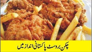 chicken broast recipe in urdu | eid recipes | recipe in urdu