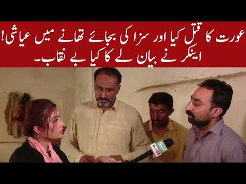 Pukar 17 August 2017   Crime Show   Neo News